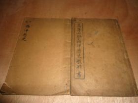 稀见清末木刻板教科书*《高等小学西洋历史教科书》*一套两册全