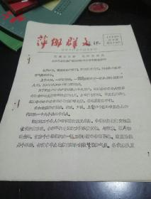 少见地方期刊《萍乡群文》通讯  1990年  第七期   总第13期  江西省萍乡市群艺馆编  16开