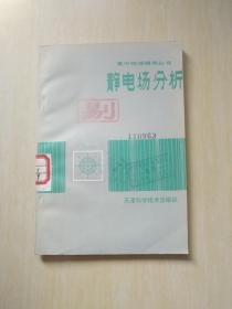 静电场分析(高中物理辅导丛书)
