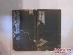 民国精印医书二册全(只售复印本)