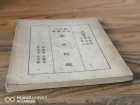 新时代史地丛书《蒙古问题》 一册全