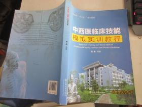 中西医临床技能 模拟实训教程