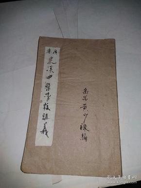 广东光汉中医专门学校医学通论讲义