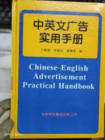 《中英文广告实用手册》