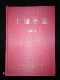 十堰年鉴-1996(总第1辑,近全新)