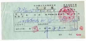 50年代发票单据-----1958年哈尔滨工业器材公司