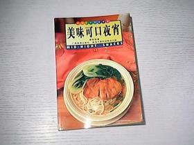 美味可口夜宵(中英对照)