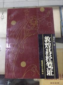 敦煌碁经笺证(90年初版  印量1000册)