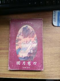 古龙经典作品集——圆月弯刀【上】