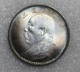 老银币原光五彩中华民国三年英文签字版壹圆银元