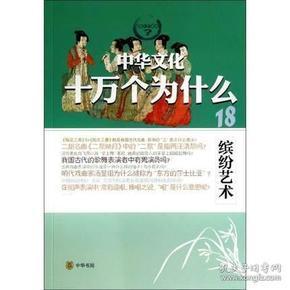中华文化十万个为什么18:缤纷艺术/入选2015年教育部推荐书目