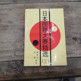 日本围棋大赛精选.2