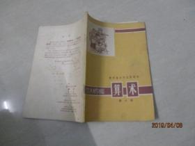 贵州省小学试用课本:算术  第六册  无勾画  带语录   品自定  24-6
