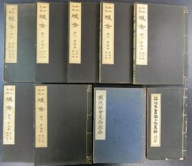 海内外甲骨文研究文献《殷代社会史料征存》、《梁乃予书商卜文集联》、《访古见圣牺仓篇》三种共计9本合售。分别出版于1963年(日本株式会社影印本)、民国56年、昭和9年。