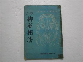 约六十年代出版 校正柳庄相法 (香港陈湘记书局发行 新生出版社出版)