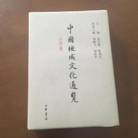 中国地域文化通览(山西卷)(精装未拆封)