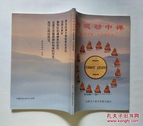 内观动中禅(自觉手册、生活即禅修,两种合订本)