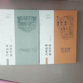 汉画像石精品赏析 汉画像砖精品赏析 大象出版社