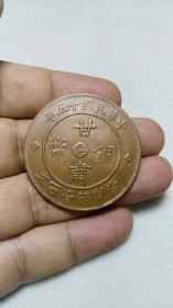 民国十五年 甘肃省 双旗上花 百文大铜板
