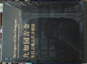九如园吉金:朱昌言藏古代青铜器