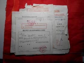 文革介绍信 12张(外地人到天津看病,当地革命委员会证明患者是贫农、下中农,有的恳请医院照顾,分期付款)有一张背面贴着天津总医院欠款账单