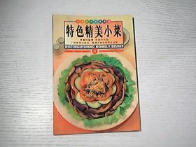 特色精美小菜:中英对照