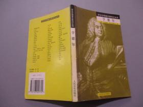 罗沃尔特音乐家传记丛书:亨德尔