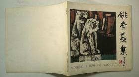1989年艺术家出版社出版《姚奎画集》画册、一版一印、签赠本