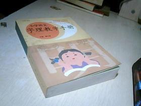 小学语文字理教学手册.