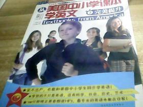 从美国中小学课本学英文2:完美提升(附MP3光盘1张)