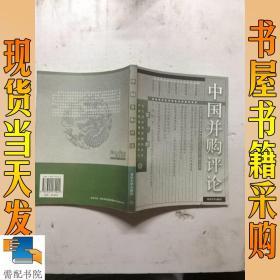 中国并购评论 (第三册)