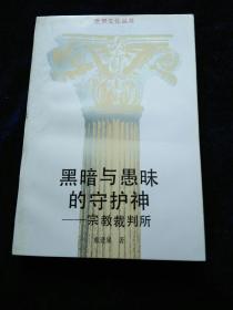 世界文化丛书9-----黑暗与愚昧的守护神-宗教裁判所(1版1印)