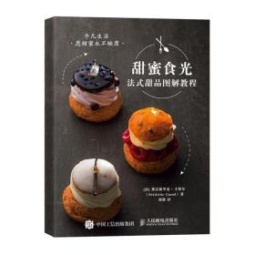 甜蜜食光法式甜品图解教程