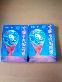 中国当代预测家