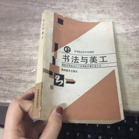 书法与美工