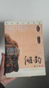 傩韵(上册)贵州德江傩堂戏