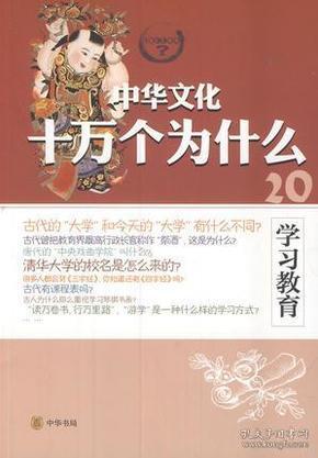 中华文化十万个为什么20:学习教育/入选2015年教育部推荐书目