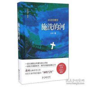 【正版】施洗的河珍藏纪念版 北村著