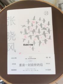 张晓风经典散文:重读一封前世的信(精装签名本)