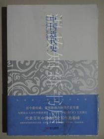 中国近代史:最有分量的近代中国史  (正版现货)
