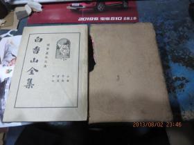 民国旧书2086-11     民国初版《白香山全集》4册全,有函套
