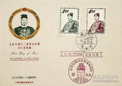 110台湾邮票纪78郑成功复台三百周年纪念邮票首日封 嘉义七支首日戳和复台纪念戳 本套邮票仅发行50万套 贴票销戳制作成套票首日封的数量很少