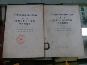 中华民国史资料丛稿译稿(昭和二十(1945)年的中国派遣军)第二卷第一分册、第二分册  全二册