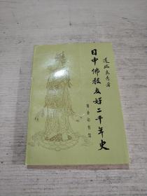 日中佛教友好二千年史(一版一印)