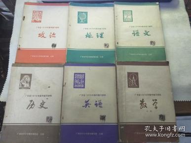 广东省1979年高考复习资料(语文、英语、政治、地理、历史、数学上册)6本合售
