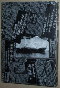 日文原版漫画书 蟹工船 (Bunch Comics Extra) 小林多喜二  (著), 原恵一郎 (イラスト)