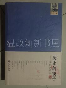 历史的镜子:吴晗讲历史  (正版现货)