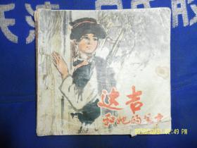 连环画: 达吉和她的父亲   48开彩色国画版    姚有信 杨丽娜绘   1978年1版1印30万册