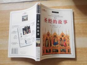 圣经的故事:插图珍藏本
