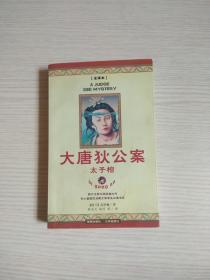 (全译本)大唐狄公案:太子棺